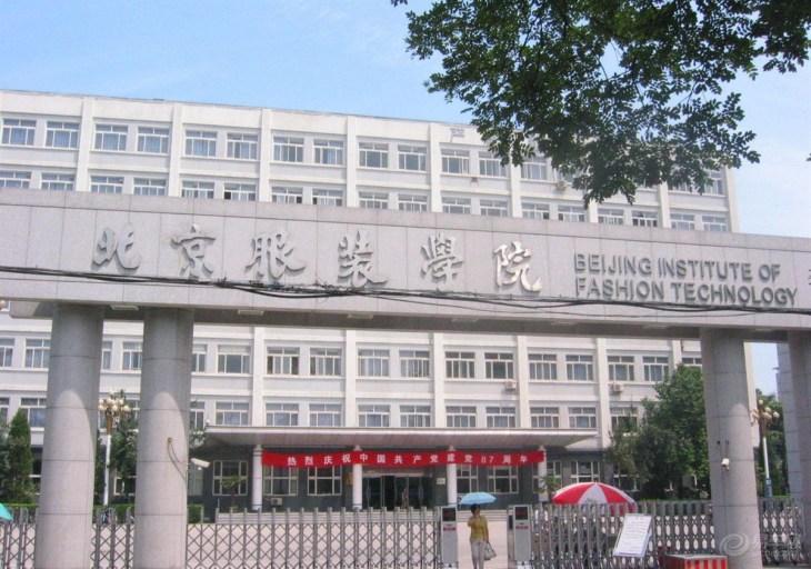 【北京服装学院博物馆周边自驾游_北京服装学院博物馆自驾游路线攻