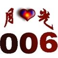 永乐会006月光