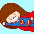 做自己的超人