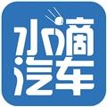 水滴汽车App
