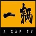 一辆ACarTV