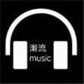 潮流music