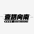 壹路向南SouthBound
